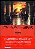 Bladerunner_ron_jyosetsu.jpg
