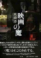 eiga_no_ma.jpg
