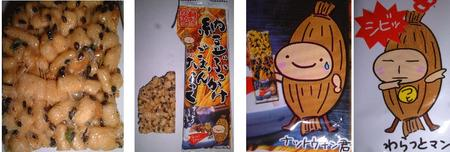 nattou_butsukake_gohan.jpg
