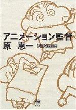 anime_kantoku_hara