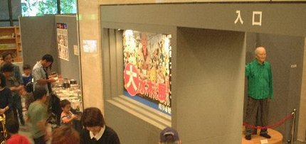 Oh_Mizukishigeru_ten_enter