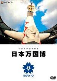 DVD_expo70