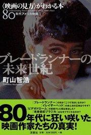 Bladerunner_no_mirai