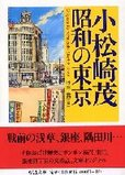 SHOUWA_No_TOKYO