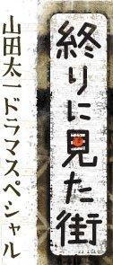 yamada_taichi_owarini_mita_machi