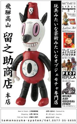 Tomenosuke02