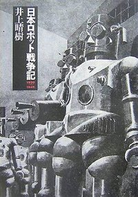 Robot_sensou_ki