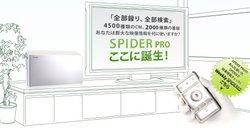 Spider_pro