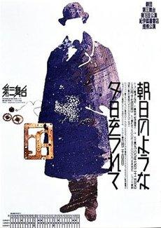 Asahi_chirashi