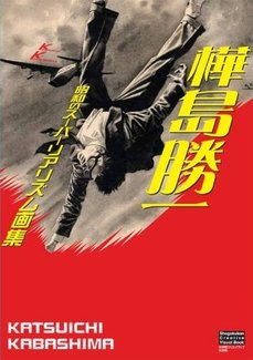 Kabashima_syouwa_no_hyper_realism