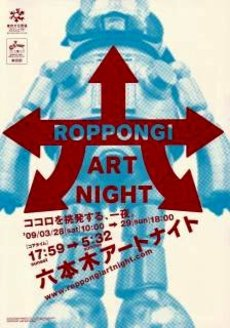 Yanobe_roppongi_art_night