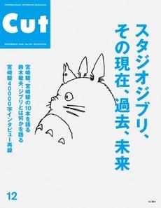 Cut_2009_12