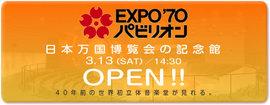 Expo70_open