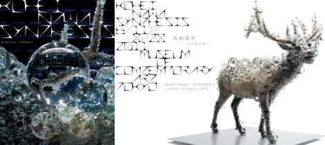 名和晃平の画像 p1_33