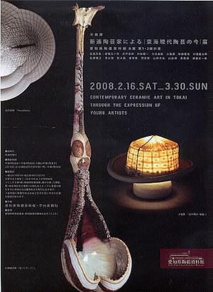08toukai_gendaitougei_no_ima_aichik