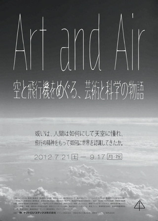 Art_and_air_chirashi