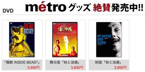 Metro_dvd
