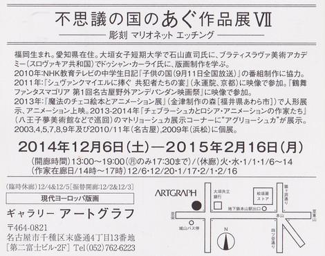 Fusigi_no_kuni_nk_agu_vii_annai_s_2