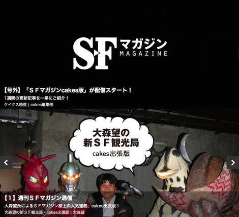 Sf_magazine_cakes
