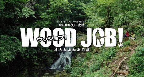 Img_wood_job