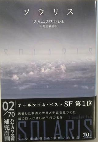 Solaris_syoei