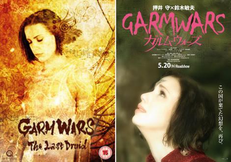Garm_wars_poster