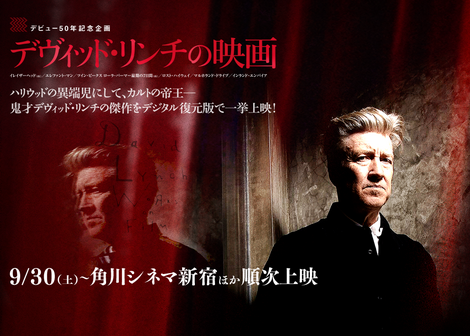 Main_visual_lynch_cinema