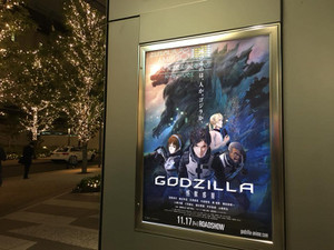 Godzilla_23722605_1898276687168583_