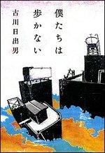 Furukawa_bokutachi_wa_arukanai_1