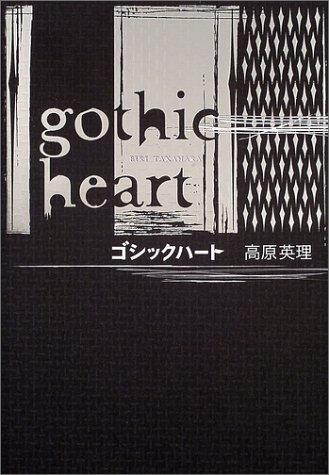 gothic_heart