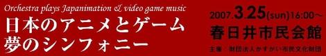 Kasugai_anime