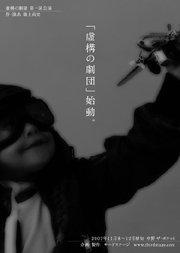 Koukami_kyokou_no_gekidann_1