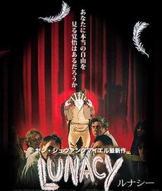 Lunacy_poster