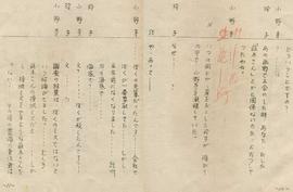 Nippon_chinbotsu_scenario_radio02