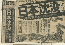 Nippon_chinbotsu_scrap_book_1