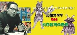 Oh_ohtomo_syouji