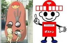 Sachi_poston_kun