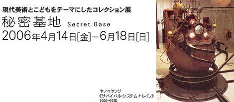 Secret_base