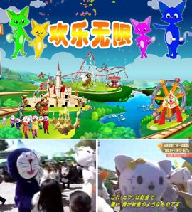 Shijingshan_amusement_park
