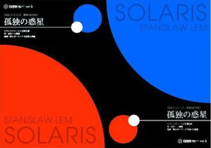 Solaris_kodoku_no_wakusei
