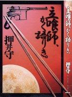 Tachiguishi_taidann_2