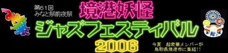 Youkai_jazz
