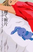 kagayaku_danpen