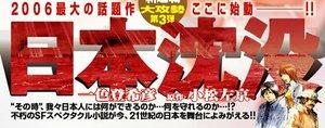 comic_japan_Sinks