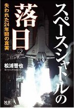 spaceshuttle_no_rakujitsu