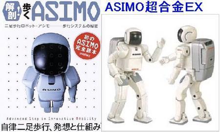 ASIMO_BOOK.jpg