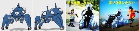 toyota_iunit_concept_vs_tachikoma.jpg