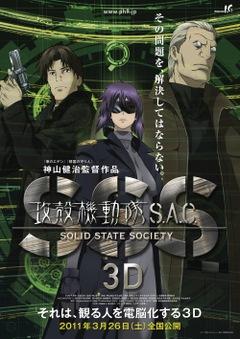 Sss_3d_poster_s