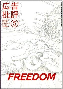 Koukoku_hihyou_freedom