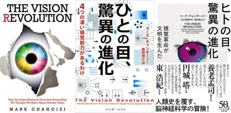 Vision-revolution